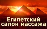 Египетский салон массажа